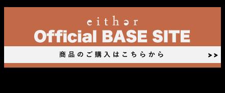 base site